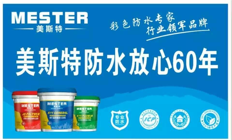 亚洲亚洲真人防水厂家对经销商展开防水涂料施工.jpg