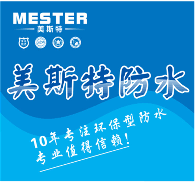 亚洲真人防水涂料_卫生间k11防水涂料_金华k11.jpg