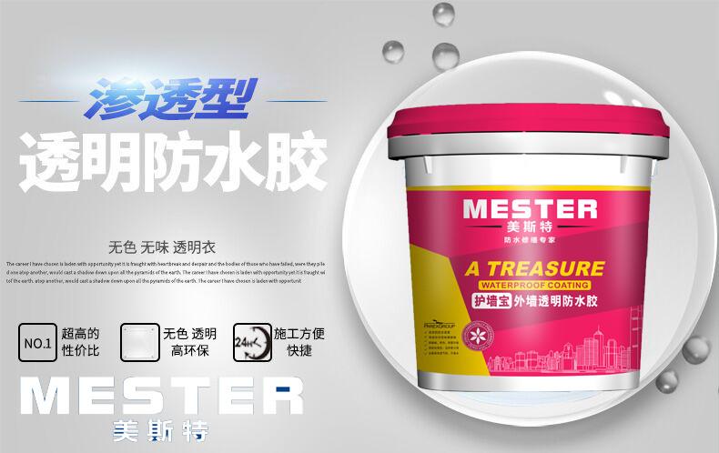 「品牌防水涂料招商」有毒的防水材料安全隐患很大