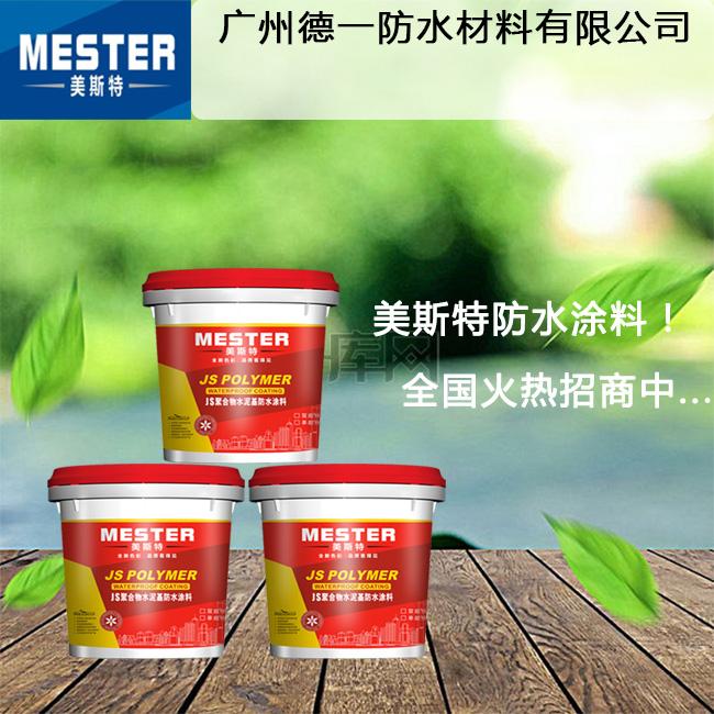 「防水涂料生产厂家」JS防水涂料是一种以聚丙烯酸酯乳液