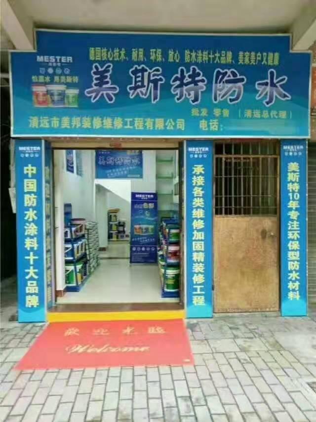 亚洲真人防水清远专卖店.jpg