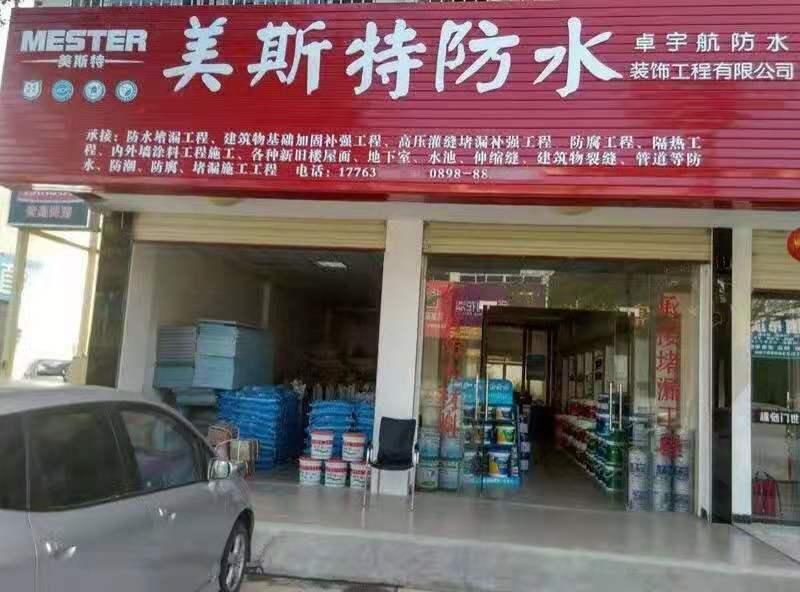 亚洲真人防水海南三亚专卖店.jpg